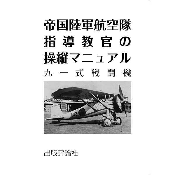 帝国陸軍航空隊指導教官の操縦マニュアル 九一式戦闘機