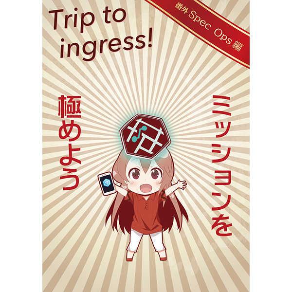 Trip to Ingress!番外SpecOps編 [ホンノキモチヤ(2C=がろあ)] Ingress