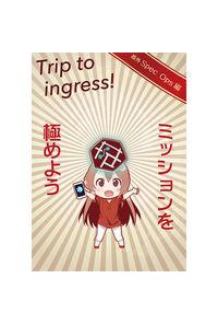 Trip to Ingress!番外SpecOps編