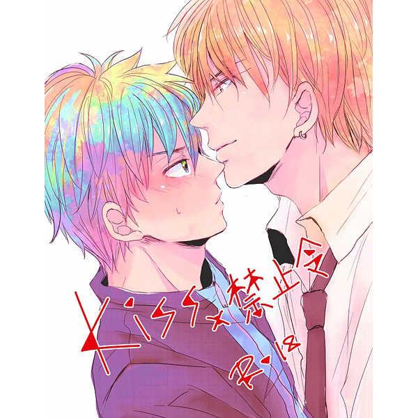 kiss禁止令 [枕投げサイケデリック(ミヤセ鹿子)] 黒子のバスケ