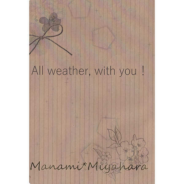Allweather,withyou! [くじらの王様(南)] 弱虫ペダル