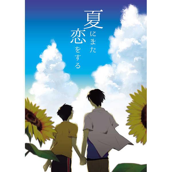 夏にまた恋をする [寿々庵(寿巻かえる)] 弱虫ペダル