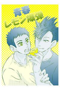 青春レモン爆弾