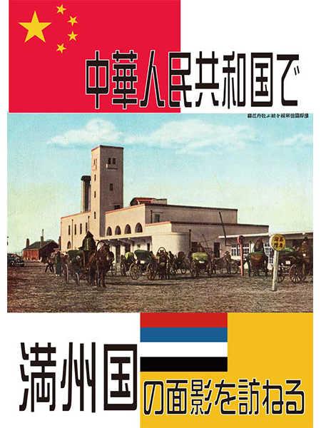 中華人民共和国で満州国の面影を訪ねる