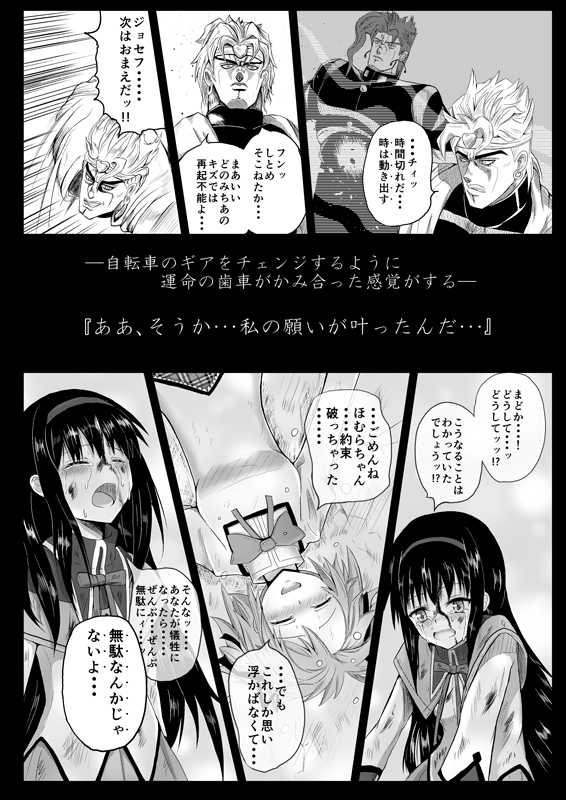 スタンド使いほむら☆ジョジョカ総集編[前編]交差する物語