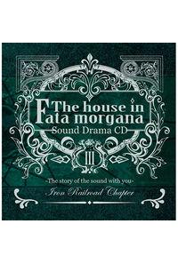 サウンドドラマCD ファタモルガーナの館3~あなたに寄り添う音の物語 銑鉄の章~