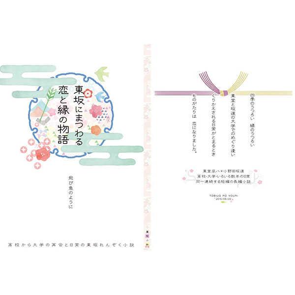 東坂にまつわる恋と縁の物語 [飛び魚のように(海老)] 弱虫ペダル
