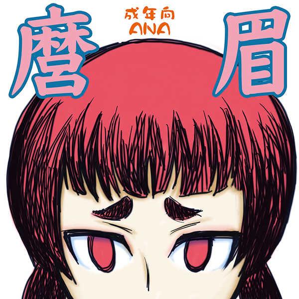 麿眉 [ANA(吉祥寺北四郎)] 青の祓魔師