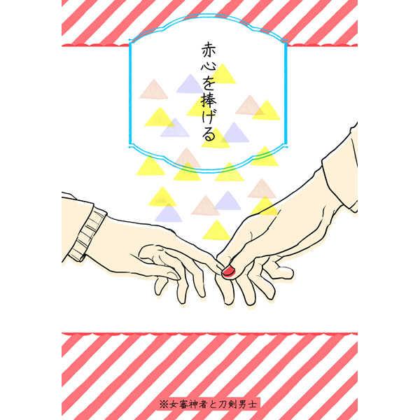 赤心を捧げる [any(優希)] 刀剣乱舞