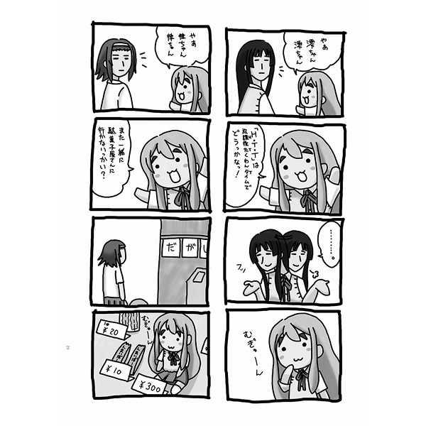 Tsumugi's Tea Time