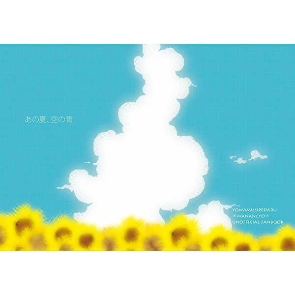 あの夏、空の青 [うめくろ三杯酢(はちすけ)] 弱虫ペダル