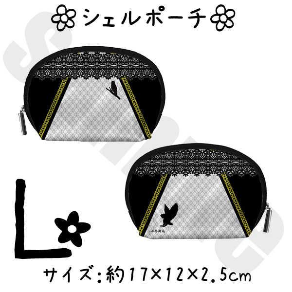 HQ シェルポーチL「梟谷」【オマケ付】
