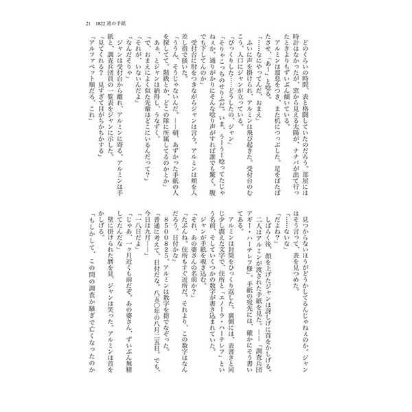 1822通の手紙 総集編