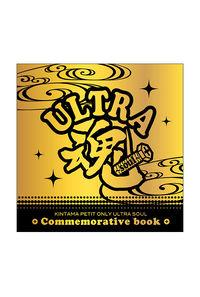金魂プチオンリー「ULTRA魂~soul~」記念本