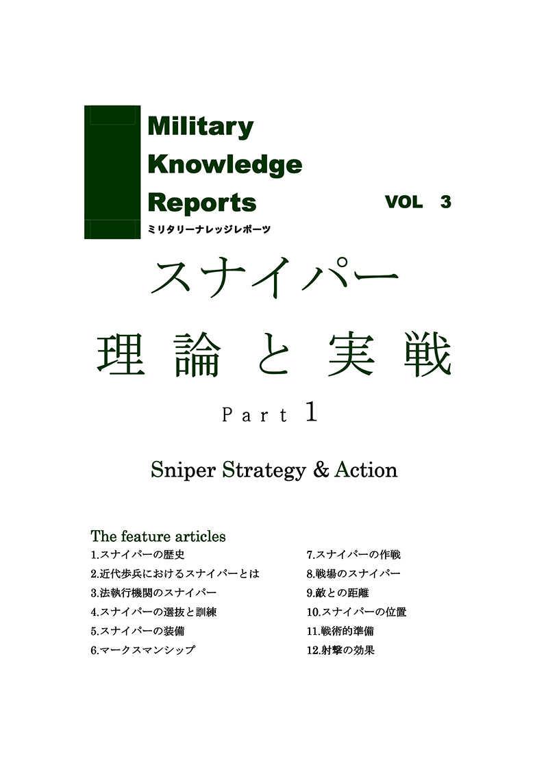 スナイパー理論と実戦1