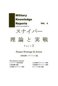 スナイパー理論と実戦2