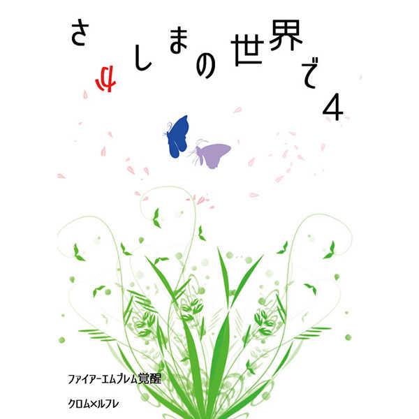 さかしまの世界で 4 [しげみな書房(樹水 陽)] ファイアーエムブレム