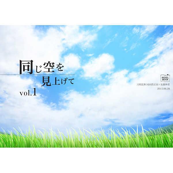同じ空を見上げて vol.1 [花散里(玉城)] 刀剣乱舞