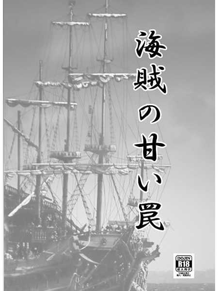 海賊の甘い罠