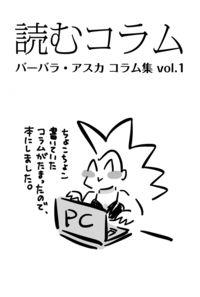読むコラム バーバラ・アスカコラム集vol.1