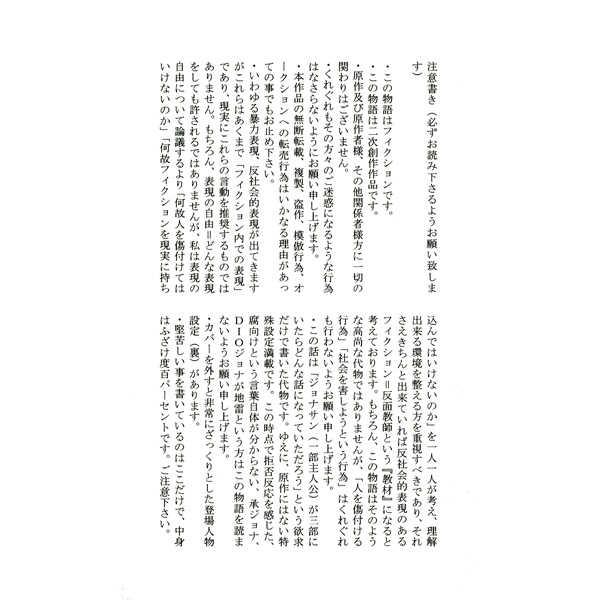 ツイン・スターダストクルセイダーズ(上) [人畜無害(雪虫)] ジョジョの奇妙な冒険