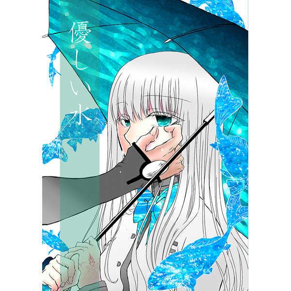 優しい水 [箱庭(奏詩)] Fate