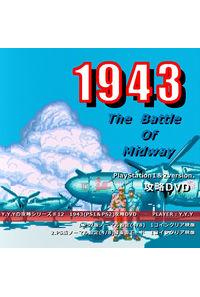 1943(PS1&2版)攻略DVD