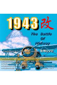 1943改(PS1&2+PCE版)攻略DVD