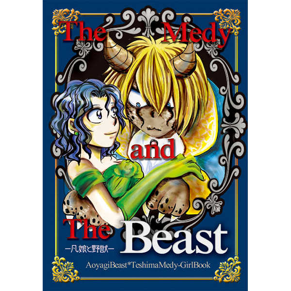 The Medy and The Beast [Framed Garden(各務透子)] 弱虫ペダル