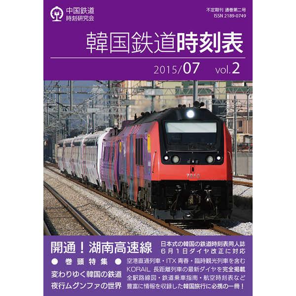 韓国鉄道時刻表 2015/07 vol.2 [中国鉄道時刻研究会(twinrail)] 鉄道