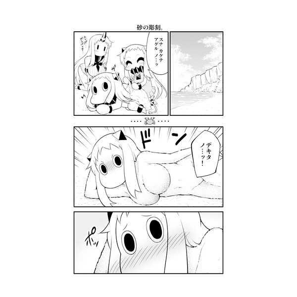 ほっぽちゃんとむっぽちゃん1
