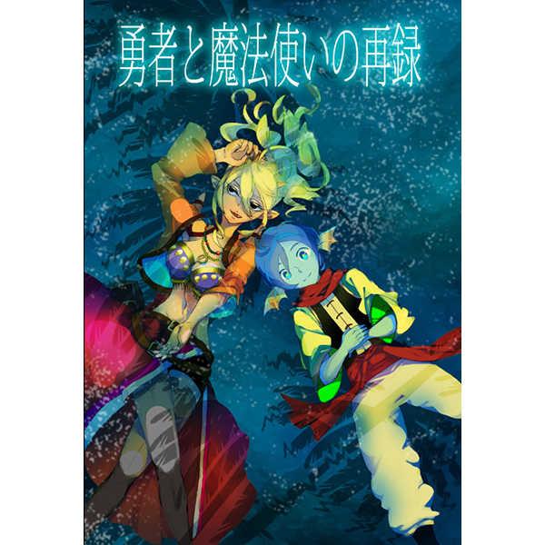 勇者と魔法使いの再録 [razz(上田カンナ)] ドラゴンクエスト