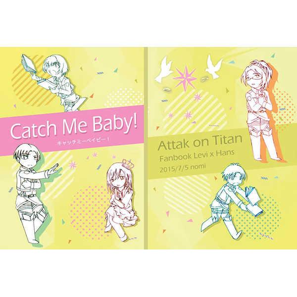 Catch Me Baby! [isora(nomi)] 進撃の巨人