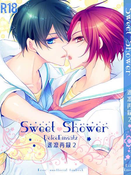 遙凛再録2Sweet Shower