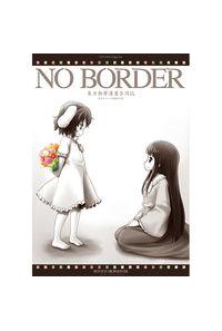 東方サイレント漫画合同誌 NO BORDER