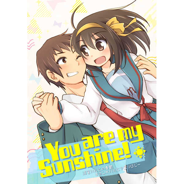 キョン×ハルヒアンソロジー『You are my sunshine!』 [にわとりとわに(大気)] 涼宮ハルヒの憂鬱