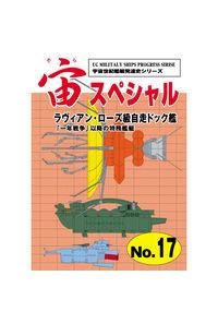 宙(そら)スペシャル17 ラヴィアン・ローズ級自走ドック艦
