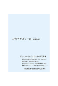プラチナフィーロ(お試し本)