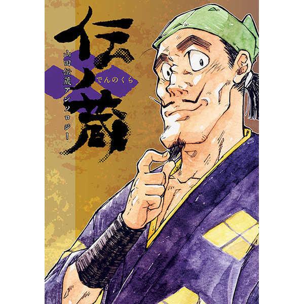 伝ノ蔵 [10818(やぐ)] 落第忍者乱太郎