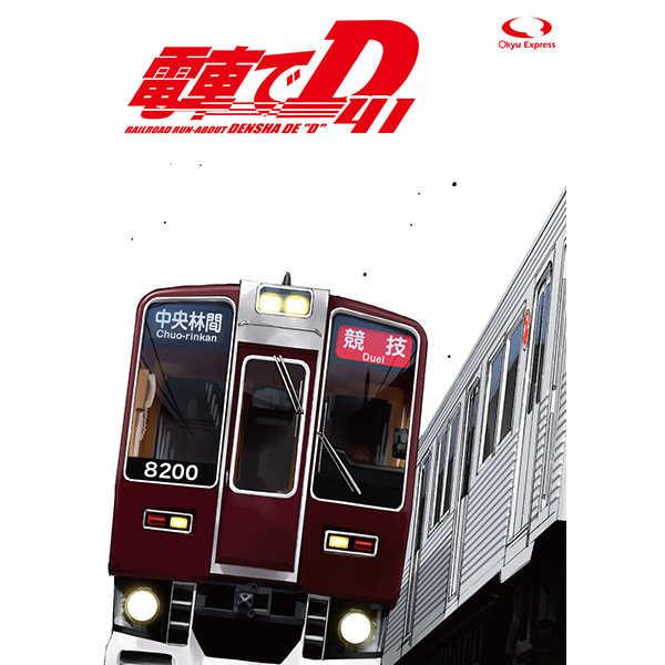 電車でD41 [○急電鉄(きよ○)] 頭文字D