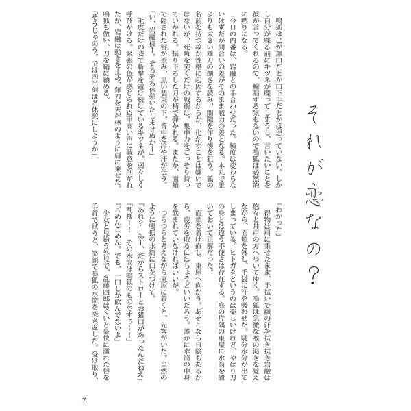 トウケンカルチャー(仮)