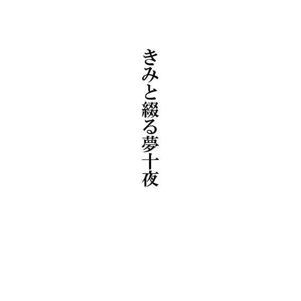 きみと綴る夢十夜 [THCK*(かの)] ハイキュー!!
