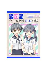 静岡県女子高校生制服図鑑1(2015年版)