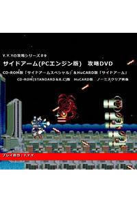 サイドアーム(PCエンジン版) 攻略DVD