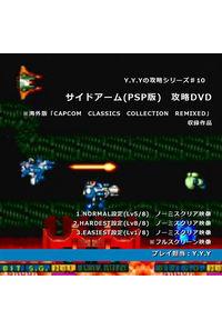 サイドアーム(PSP版) 攻略DVD