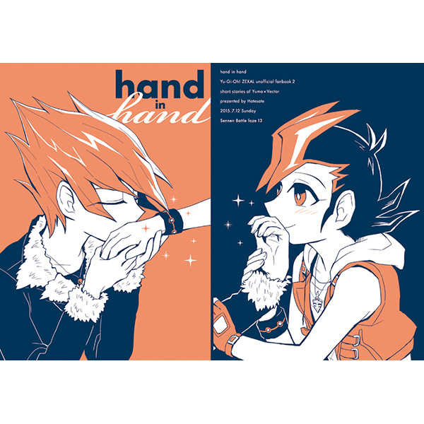 hand in hand [はてさて(がわ)] 遊戯王