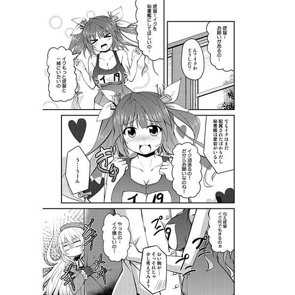 愛宕さんシリーズ総集編 まとめてぱんぱかぱーん