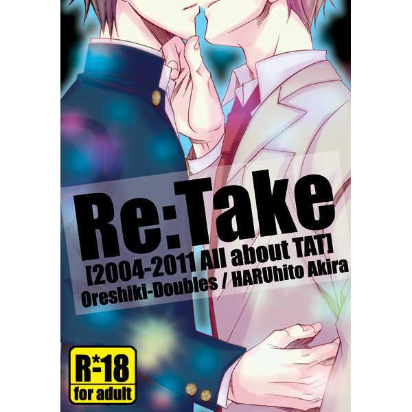 Re:Take [俺式ダブルス(昭良ハルヒト)] テニスの王子様