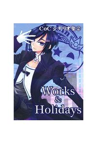 CoCシナリオ集2 Works&Holidays