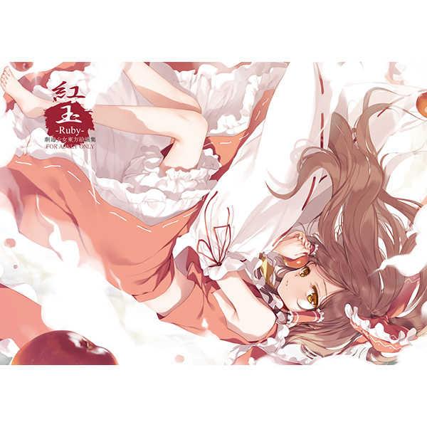 紅玉-Ruby-